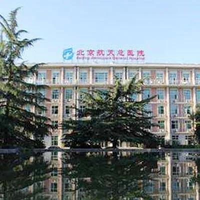 Beijing Aerospace Hospital