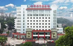 Wolong Lake Health Care Center, Zigong Traditional Chinese Medicine Hospital