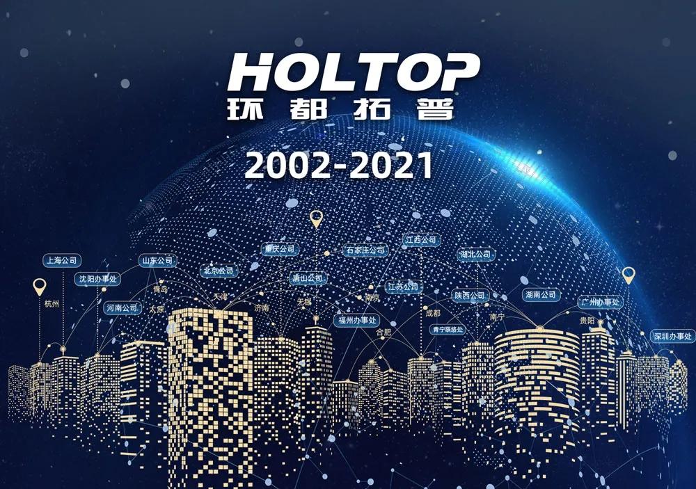 holtop 2021.webp