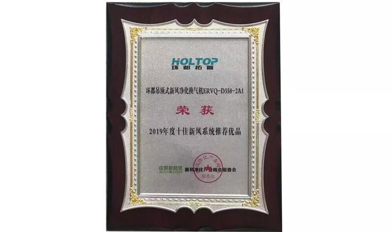 ventilation award01