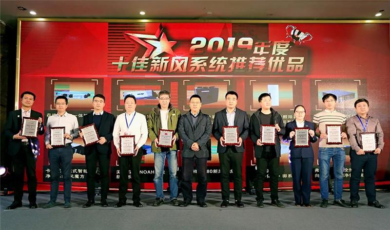 ventilation award02