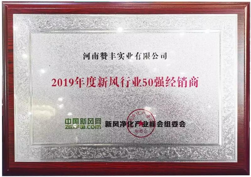 ventilation award06
