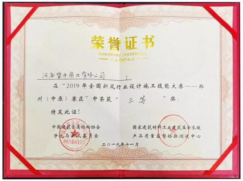 ventilation award07